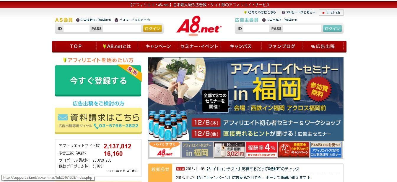 A8netトップ画面